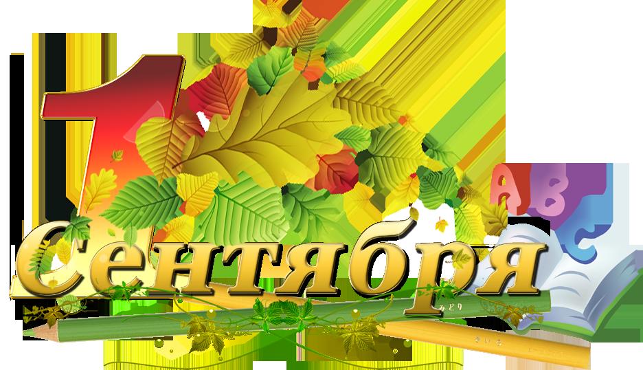 Поздравление главы района с Днем знаний Шегарский район
